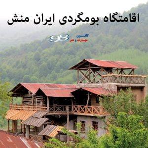 اقامتگاه بومگردی ایران منش