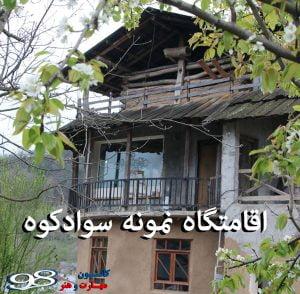 اقامتگاه سوادکوه