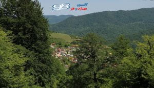 روستای اساس مازندران