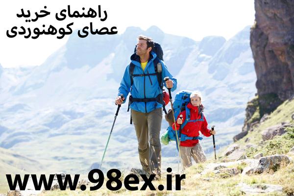 خرید عصای کوهنوردی