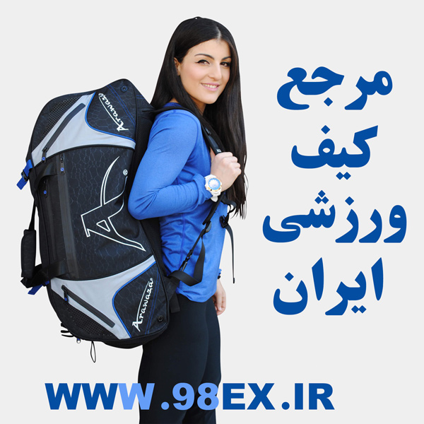 خرید کیف ورزشی