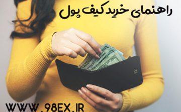 راهنمای خرید کیف پول