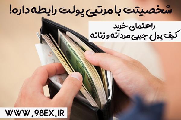 راهنمای خرید کیف پول جیبی مردانه و زنانه