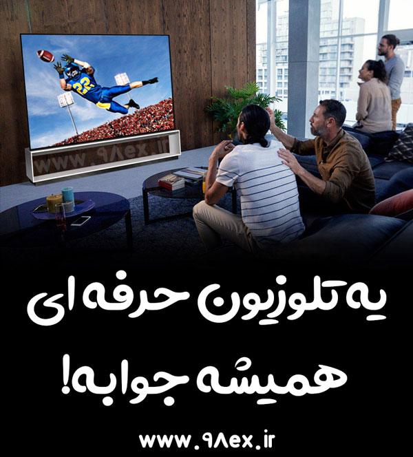 خرید اینترنتی تلوزیون