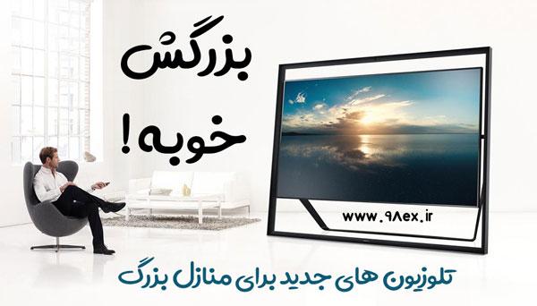 خرید تلوزیون بزرگ