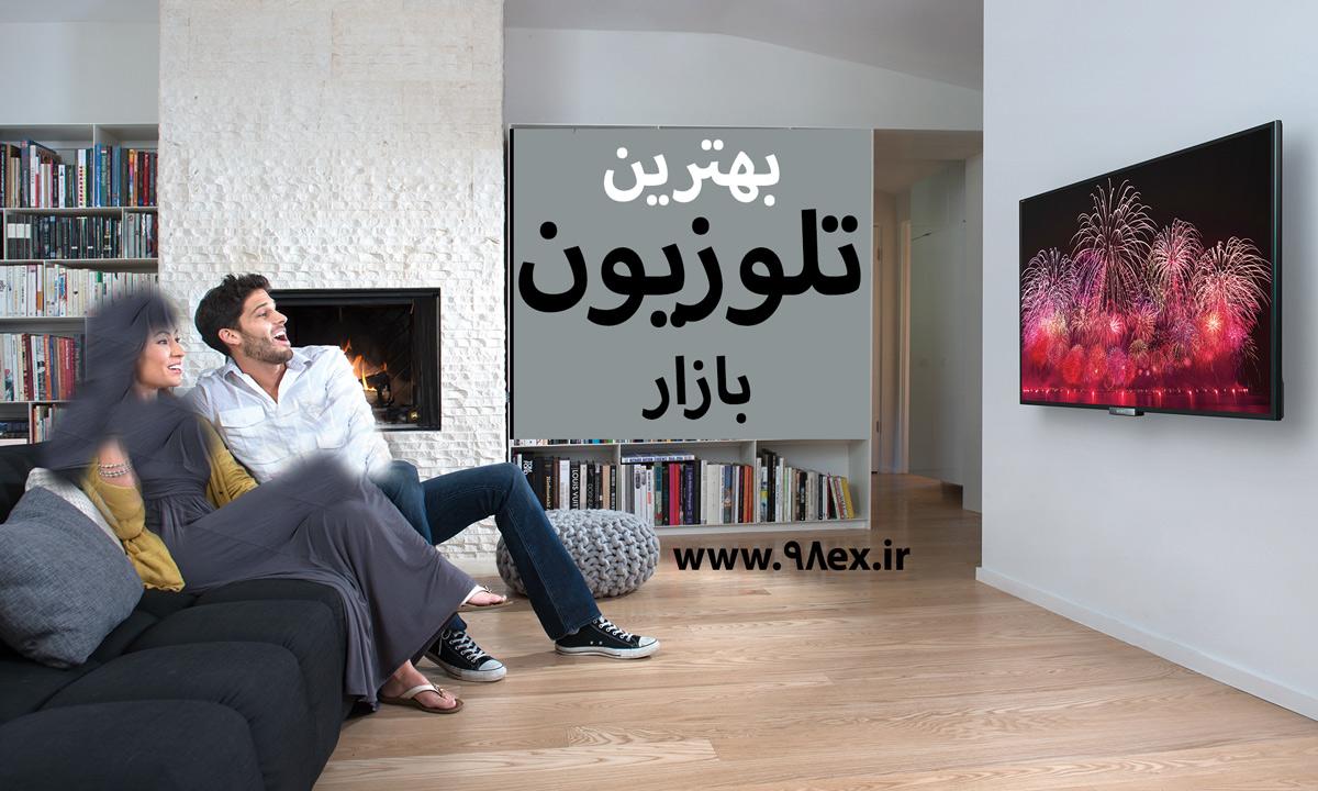 خرید-تلوزیون