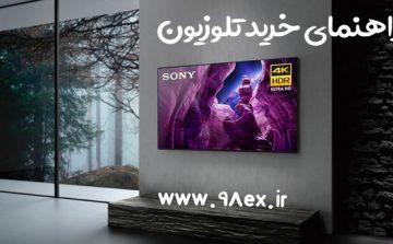 راهنمای خرید تلوزیون