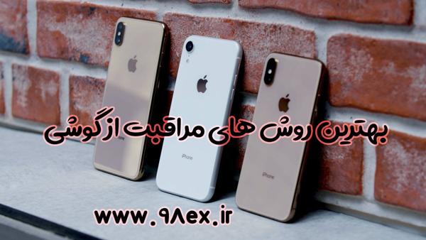 روش-های-مراقبت-از-گوشی2