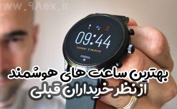 بهترین ساعت های هوشمند