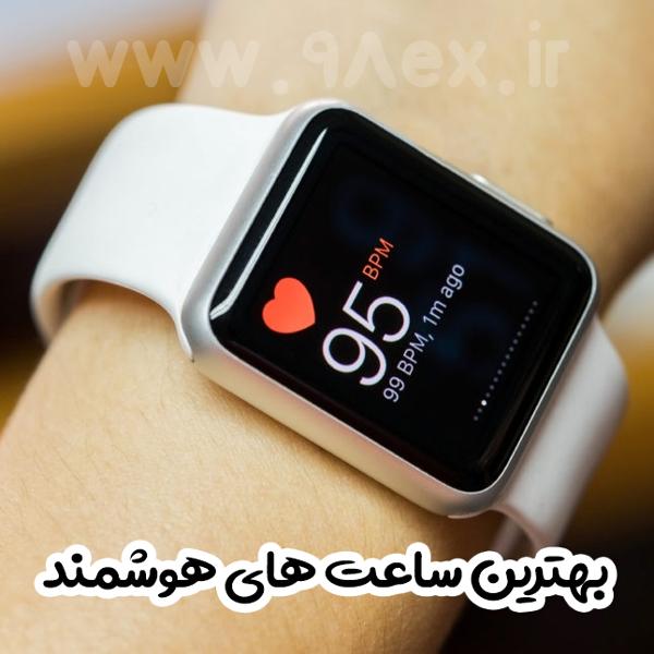 خرید-بهترین-ساعت-هوشمند