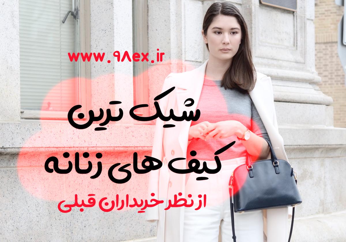 خرید شیک ترین کیف های زنانه