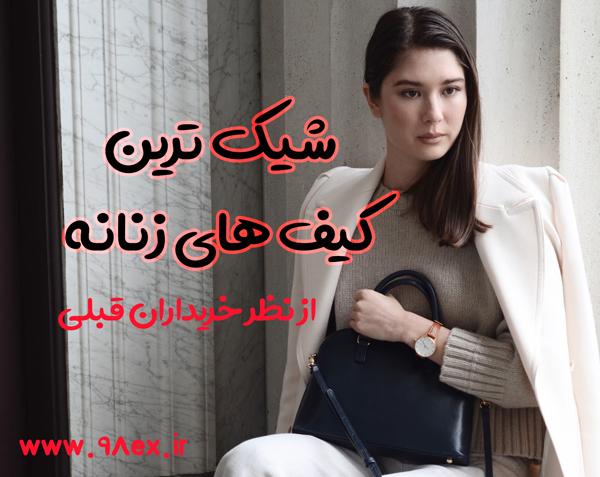 خرید کیف های زنانه