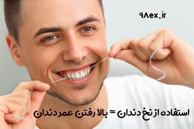 خرید آنلاین نخ دندان