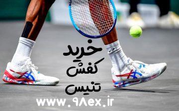 خرید-کفش-تنیس