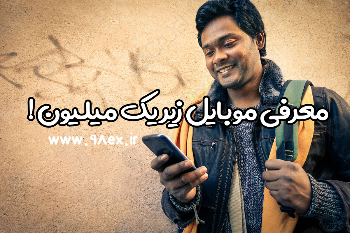 خرید موبایل زیر یک میلیون تومان