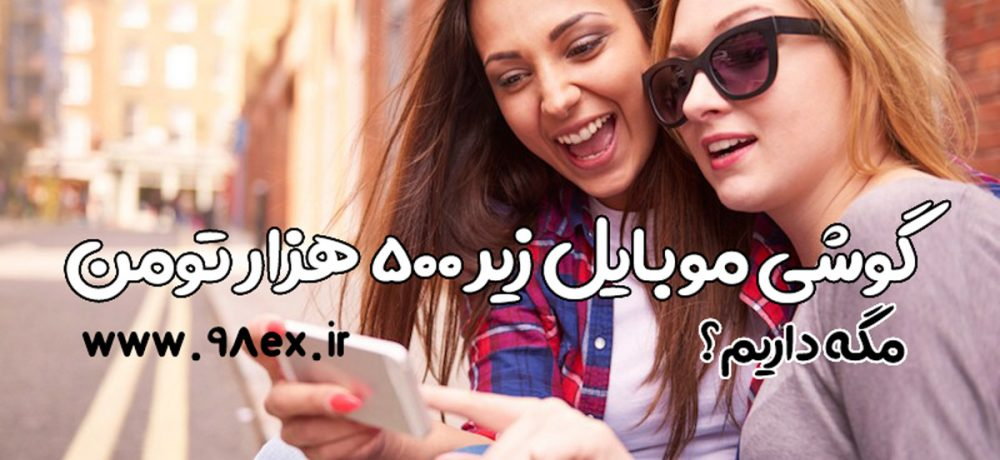 خرید-گوشی-موبایل-زیر-500-هزار-تومن