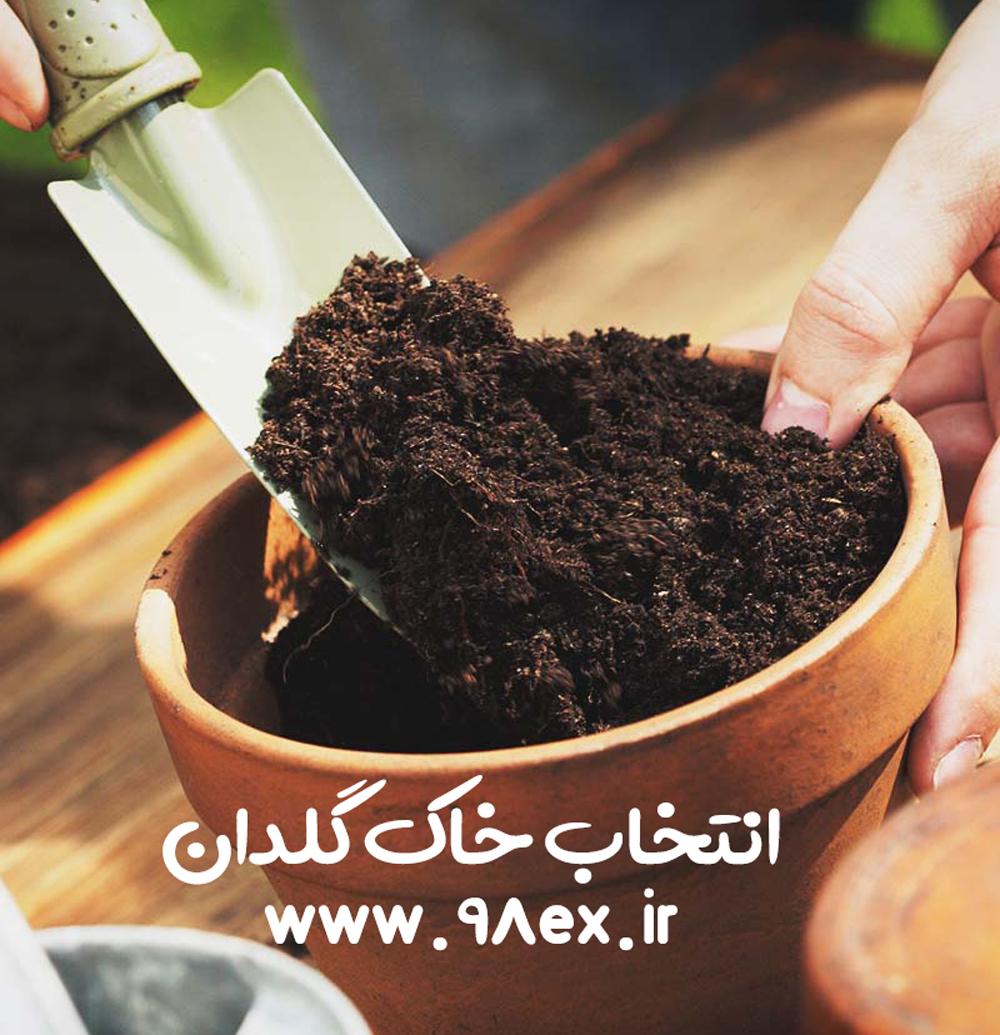 راهنمای-خرید-خاک