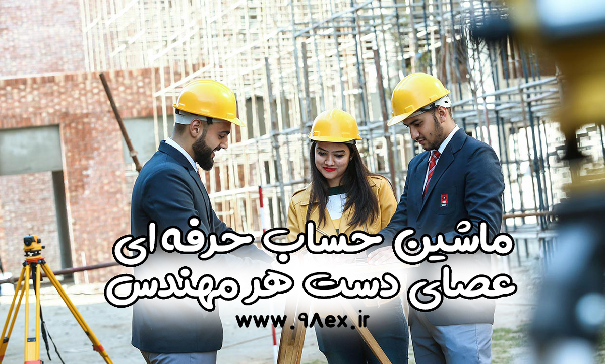 راهنمای-خرید-ماشین-حساب-مهندسی